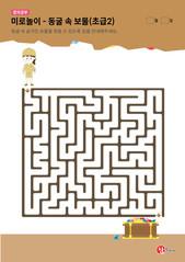 미로놀이 - 동굴 속 보물 (초급2)