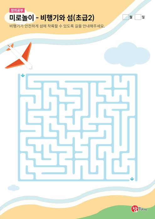 미로놀이 - 비행기와 섬 (초급2)