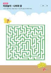 미로놀이(미로찾기) - 나비와 꽃