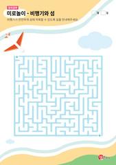 미로놀이(미로찾기) - 비행기와 섬