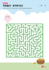 미로놀이(미로찾기) - 토끼와 당근