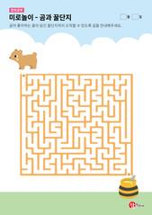 미로놀이(미로찾기) - 곰과 꿀단지