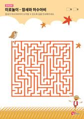 미로놀이(미로찾기) - 참새와 허수아비