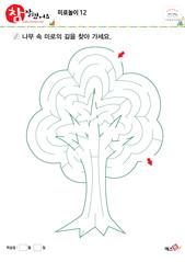 미로놀이 - 나무