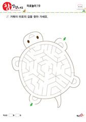 미로놀이 - 거북이