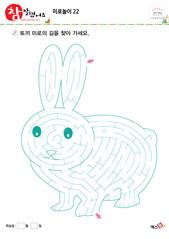 미로놀이 - 토끼