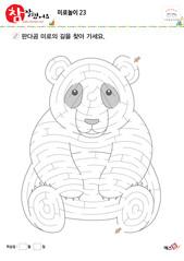 미로놀이 - 팬더