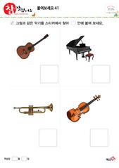 붙여보세요(기타, 피아노, 바이올린, 트럼펫)