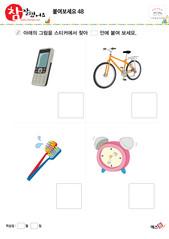 붙여보세요(휴대폰, 자전거, 칫솔, 알람시계)