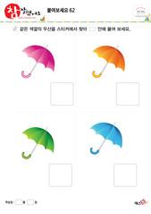 붙여보세요(우산)
