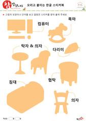 한글 스티커 바탕 - 생활용품, 컴퓨터, 목마, 탁자, 의자, 다리미, 협탁, 침대, 의자