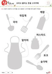 한글 스티커 바탕 - 생활용품, 국자, 뒤집개, 케찹, 앞치마, 머스타드, 포크, 숟가락