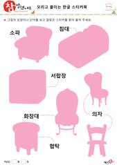 한글 스티커 바탕 - 생활용품, 소파, 침대, 서랍장, 의자, 화장대, 협탁