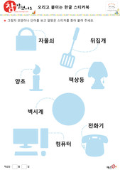 한글 스티커 바탕 - 생활용품, 자물쇠, 뒤집개, 양초, 책상등, 벽시계, 컴퓨터, 전화기