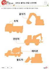 한글 스티커 바탕 - 탈것, 굴삭기, 트럭, 견인차, 레미콘, 불도저
