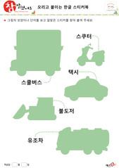 한글 스티커 바탕 - 탈것, 스쿨버스, 택시, 불도저, 유조차, 스쿠터