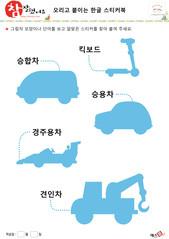 한글 스티커 바탕 - 탈것, 승합차, 킥보드, 승용차, 경주용차, 견인차