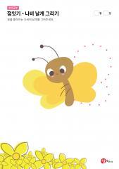 점잇기 - 나비 날개 그리기