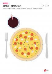 점잇기 - 피자 나누기