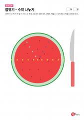 점잇기 - 수박 나누기