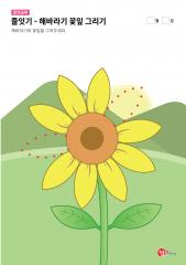 점잇기 - 해바라기 꽃잎 그리기