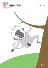 점잇기 - 원숭이 그리기