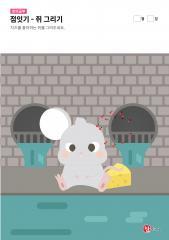 점잇기 - 쥐 그리기