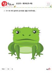 선 긋기 - 개구리(가~하)