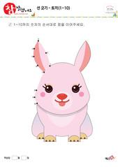 선 긋기 - 토끼(1~10)
