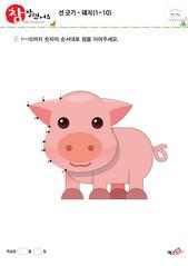 선 긋기 - 돼지(1~10)