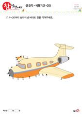 선 긋기 - 비행기(1~20)