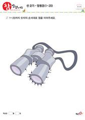 선 긋기 - 망원경(1~20)