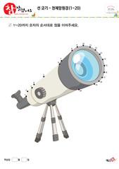 선 긋기 - 천체망원경(1~20)