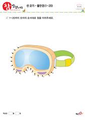 선 긋기 - 물안경(1~20)