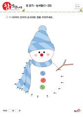 선 긋기 - 눈사람(1~20)