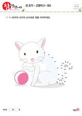 선 긋기 - 고양이(1~30)