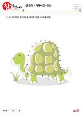 선 긋기 - 거북이(1~30)