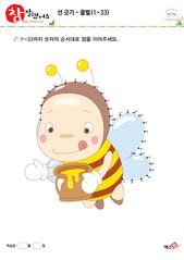 선 긋기 - 꿀벌(1~33)