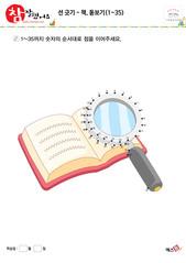 선 긋기 - 책, 돋보기(1~35)