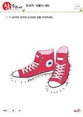 선 긋기 - 신발(1~40)