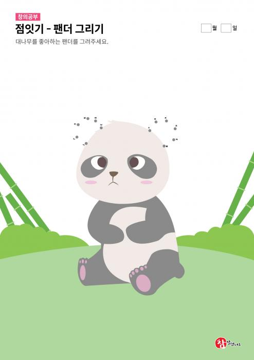 점잇기 - 팬더 그리기
