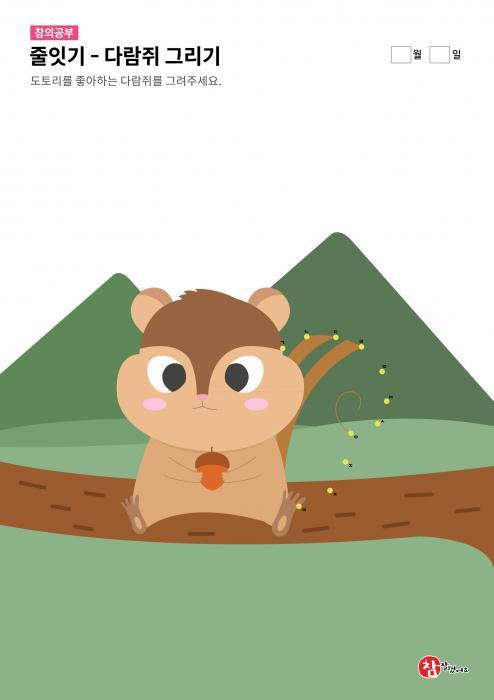 점잇기 - 다람쥐 그리기