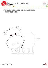 선긋기 - 하마(1~40)