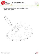 선긋기 - 팔레트(1~50)