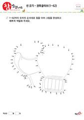 선긋기 - 권투글러브(1~62)