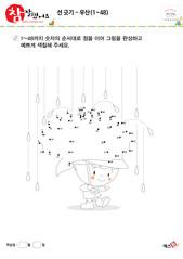 선긋기 - 우산(1~48)