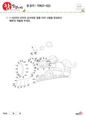 선긋기 - 기차(1~62)