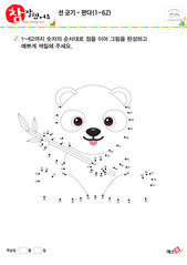 선긋기 - 판다(1~62)