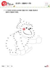 선긋기 - 고릴라(1~70)