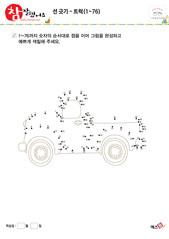 선긋기 - 트럭(1~76)